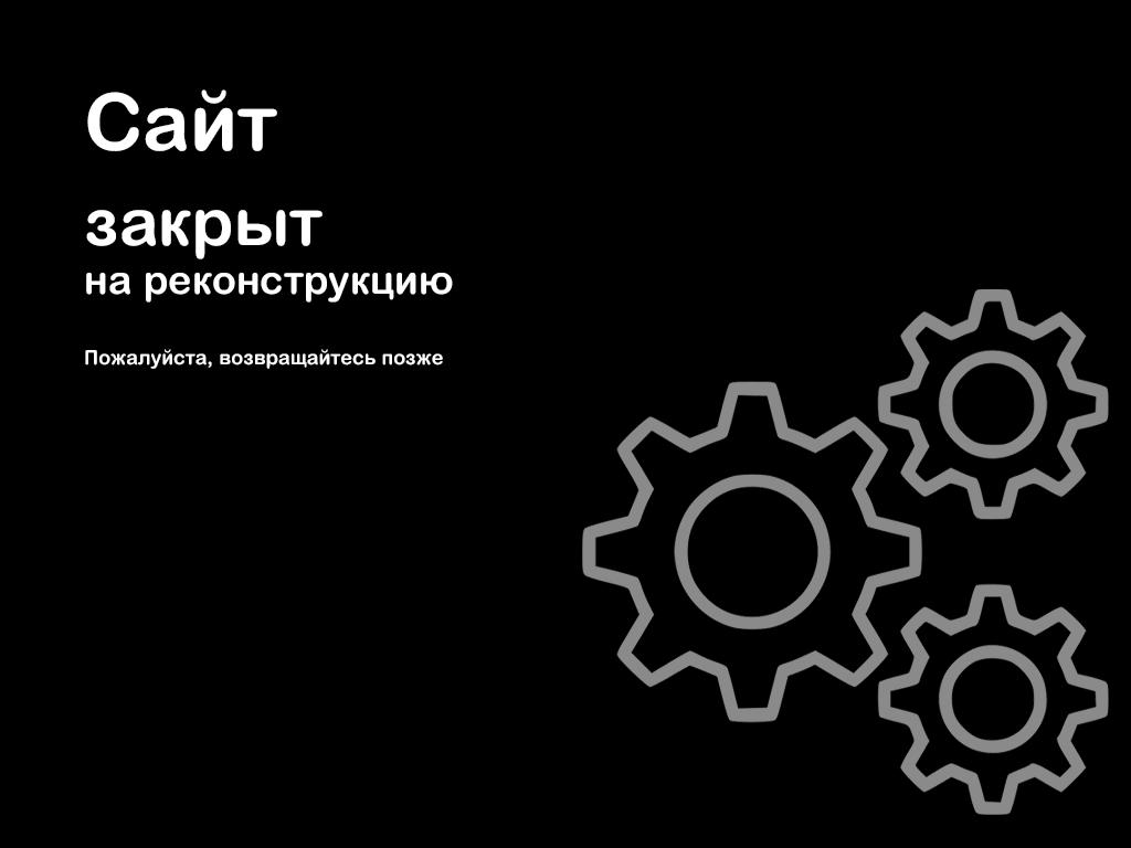 сайт на реконструкции